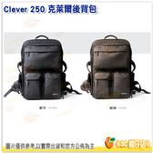 馬田 Matin Clever 250 克萊爾 雙肩後背相機包 公司貨 輕量旅遊登山包 附雨衣 可放 筆電 單眼 長鏡頭