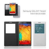 ◇SAMSUNG Note3 N9000 原廠無線充電透視感應皮套/S-view/EF-TN900/智能視窗/東訊公司貨