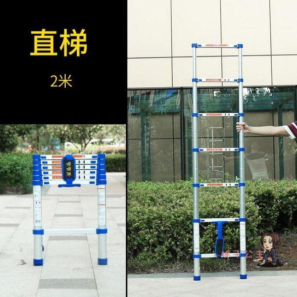 伸縮梯 節節升伸縮梯子人字梯加厚鋁合金工程梯 家用折疊梯便攜升降樓梯T