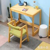 實木可升降兒童學習桌椅套裝小學生家用小孩書桌幼兒園寶寶寫字桌CC4251『毛菇小象』