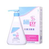 施巴 Sebamed 5.5嬰幼兒洗髮乳500ml(升級加量版)