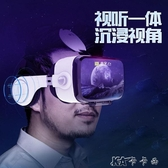 vr眼鏡手機專用rv虛擬現實3d眼睛頭戴式頭盔三d眼鏡影院rv眼鏡 【快速出貨】