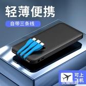 充電寶20000毫安超薄小巧便攜迷你行動電源快充適用于蘋果華為小米自帶線『艾麗花園』