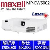 maxell MP-EW5002 LASER雷射光源投影機