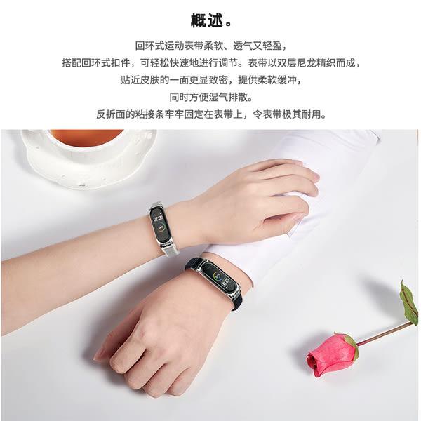小米手環 小米4 腕帶 尼龍回環 金屬錶殼 替換帶 小米3 智慧運動手環 替換錶帶 NFC版 透氣運動錶帶