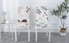 椅套餐椅套家用彈力簡約連體餐桌椅子套罩簡約通用凳子套酒店飯店座套 新年禮物