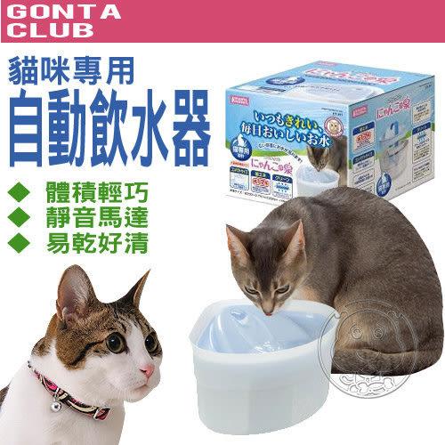 【培菓平價寵物網】Marukan》CT-271 電動循環三角噴泉飲水機 (1L)飲水器活水機 (本月特殺)