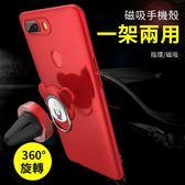 OPPO A73 A75 A75S 手機殼 磨砂 全包 磁吸 小熊支架 指環 保護殼 防摔 保護套