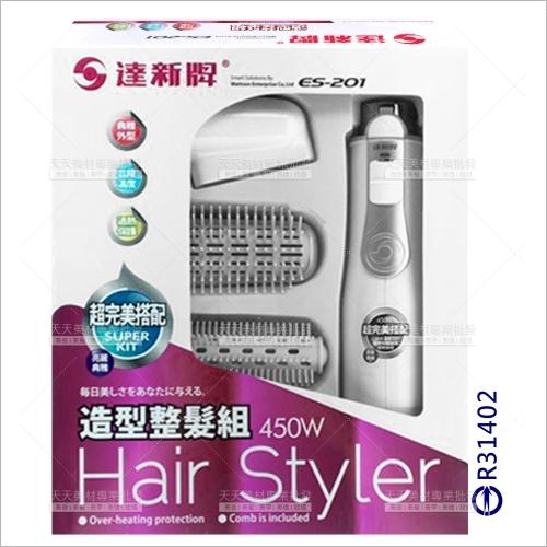 達新牌450W造型整髮組(ES-201)吹風機造型梳[38422]