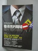 【書寶二手書T5/財經企管_MBC】看得見的職場,看不見的規則-職場有方圓,規則有明暗_楊家誠