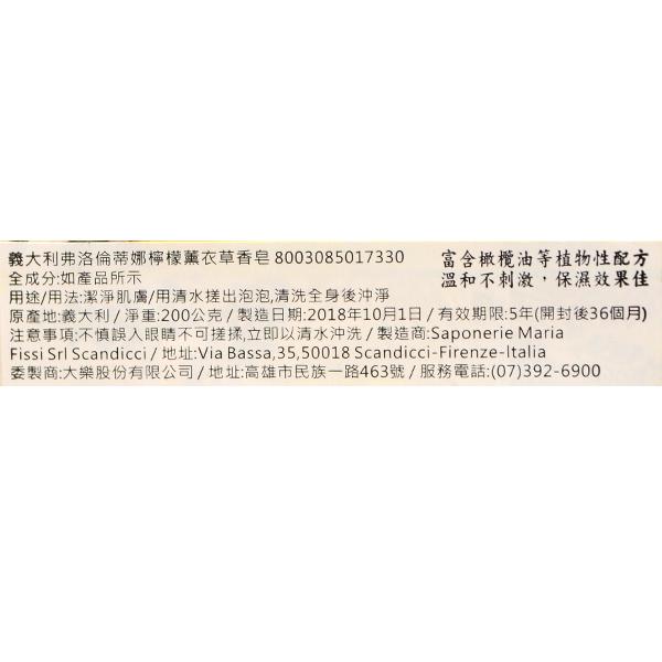 義大利【FLORENTINA】香皂(檸檬薰衣草) 200g (保存期限:2023.10.01)