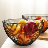 水果籃 北歐風簡約鐵藝客廳水果籃 創意瀝水籃果盆零食盤收納籃子 潮先生 igo