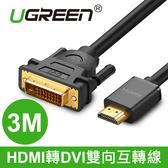 現貨Water3F 綠聯 3M HDMI轉DVI線
