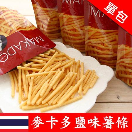 泰國 MAKADO 麥卡多 鹽味薯條 (單包) 27g 薯條 團購 美食 泰式薯條 餅乾 全素