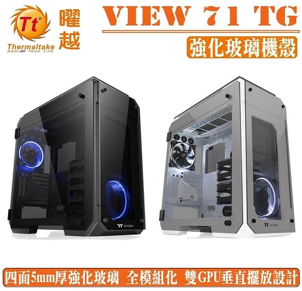 [地瓜球@] 曜越 thermaltake View 71 TG 高直立式 強化玻璃 電腦機殼