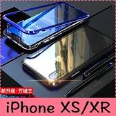 【萌萌噠】iPhone X XS Max XR  新款亮劍系列 萬磁王磁吸保護殼 雙色金屬邊框+鋼化背板 手機殼