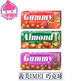 現貨 快速出貨【小麥購物】義美 IMEI 巧克球 巧克力球 QQ球 軟糖 巧克力 糖果【A070】