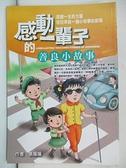 【書寶二手書T1/兒童文學_B9J】感動一輩子的善良小故事_張媛媛