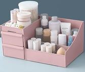 化妝盒 家用大號塑料抽屜式化妝品收納盒桌面梳妝臺口紅護膚品整理置物架【快速出貨八折下殺】