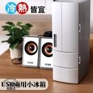 USB小冰箱 冷熱兩用 行動冰箱 保暖保冰 迷你 保溫 保冷 辦公室小冰箱 製冷製溫 小家電(20-2175)