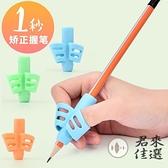 鉛筆握筆器矯正器幼兒園兒童初學者三指寫字矯正器【君來佳選】