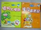 【書寶二手書T6/少年童書_PEU】藍貓看世界-植物大搜奇_埃及尋寶記_共2本合售