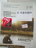 【書寶二手書T1/勵志_LBT】當焦慮來臨時:走出喪慟的情緒,踏上療癒之路_克萊兒‧畢德威爾‧