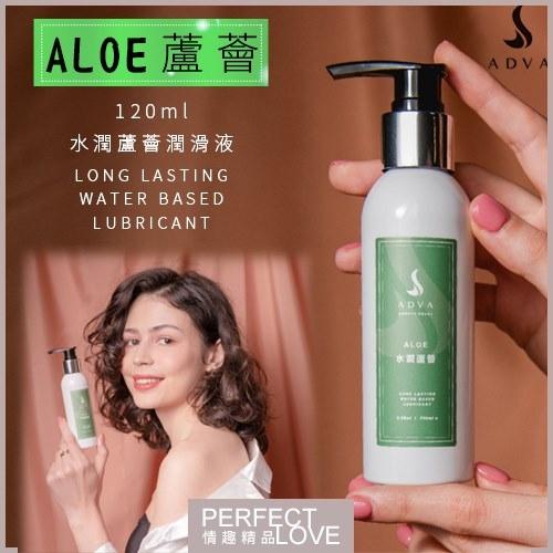 潤滑液 按摩油 情趣用品 買送潤滑液 台灣製造 ADVA.ALOE 水潤蘆薈潤滑液 120ml