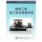 道路工程施工安全管理手冊