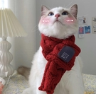 IG貓咪保暖圍巾針織毛線甜美可愛狗狗脖套圍脖寵物飾品【小狮子】
