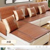 夏季沙發墊竹席坐墊巾罩套藤涼席防滑全包全蓋夏天款冰絲涼墊席子CC3353『毛菇小象』