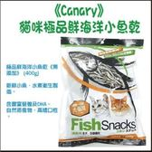 *WANG*【一包】Canary貓咪極品鮮海洋小魚乾-400g 無添加【CS-866】