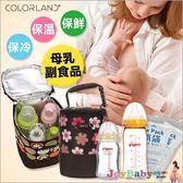 奶瓶保溫袋 保冷袋 母乳儲存袋 Colorland寶寶副食品運送袋(送冰寶2片)-JoyBaby