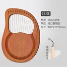 小豎琴 單板萊雅琴16弦小豎琴樂器便攜式...