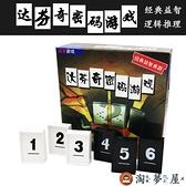 達芬奇密碼桌游休閒卡牌游戲桌面游戲中文版成人益智【淘夢屋】