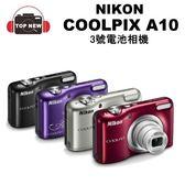 [贈清潔組小腳架] NIKON 尼康 COOLPIX A10 數位相機 相機 小相機 3號電池 相機 公司貨
