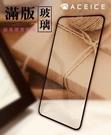 『滿版鋼化玻璃貼』SUS華碩 ROG Phone 5 ZS673KS 玻璃保護貼 螢幕保護貼 鋼化膜 9H硬度