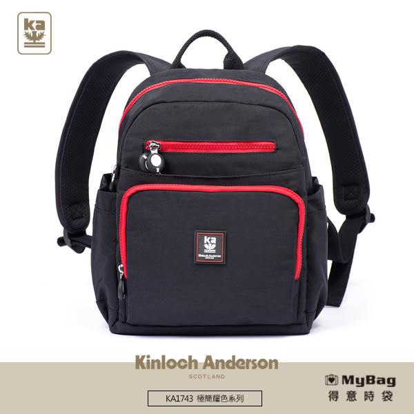 Kinloch Anderson 金安德森 後背包 極簡耀色 防潑水多功能夾層小款後背包 KA174308 得意時袋