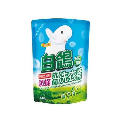 白鴿防蹣抗菌洗衣精補充包2000g【愛買】