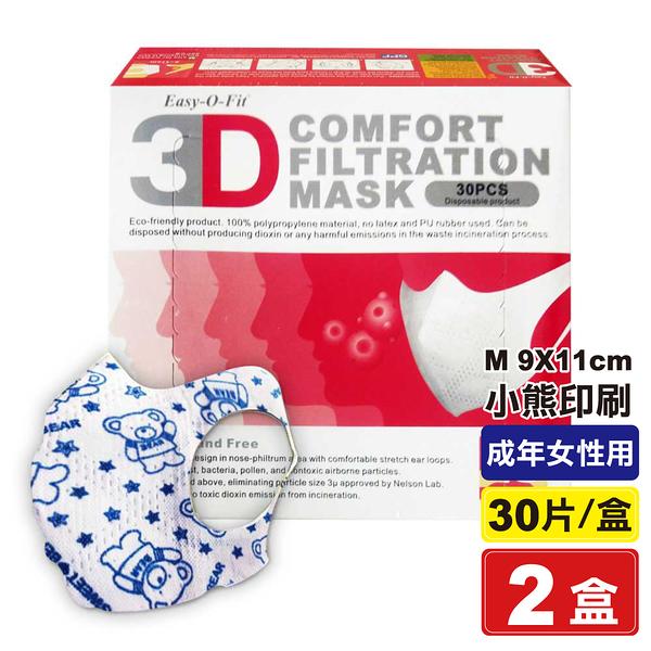 超服貼3D立體口罩(M號9-11cm成年女性)(小熊印花)30片X2盒(台灣製造 細菌過濾BFE平均高達95%)專品藥局