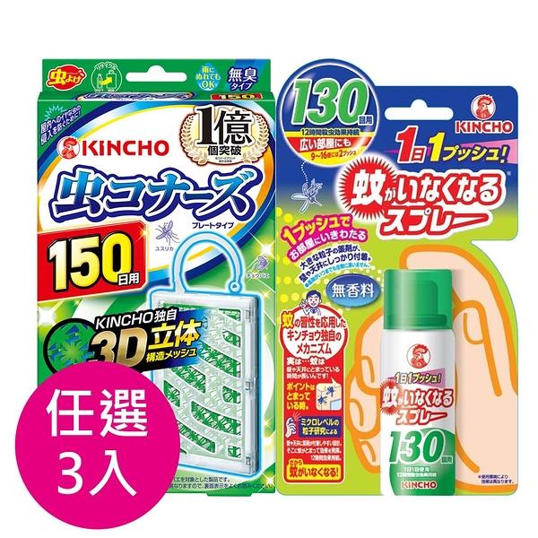 (任選3件)日本KINCHO金鳥防蚊掛噴霧組+贈驅蚊手環5入+無痕掛勾