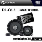 【rainbow】DL-C6.3 6.5吋三音路分離式喇叭*正品公司貨