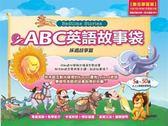 (二手書)ABC英語故事袋-床邊故事篇
