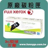 富士全錄 Fuji Xerox 原廠藍色碳粉匣 CT201592
