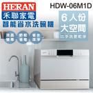 HERAN 禾聯 6人份電子式洗碗機 電...