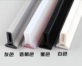 浴室擋水條 可任意彎曲擋水條 浴室幹濕分離 淋浴阻防攔 衛生間隔水 橡膠矽膠 150CM