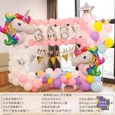 氣球 寶寶周歲生日派對場景布置兒童獨角獸字母鋁膜氣球裝飾用品【快速出貨】