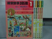 【書寶二手書T8/兒童文學_RBT】晚安故事365篇_1~6集合售