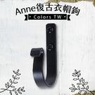 Anne 衣帽鉤 復古風格 歐式 日式雜貨 黑鐵 防鏽 共7色
