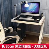 簡約現代 鋼化玻璃電腦桌台式家用辦公桌 簡易學習書桌寫字台HRYC 雙12鉅惠